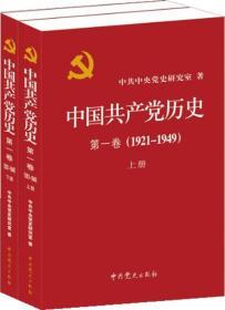 中国党历史:1921-1949年  卷(全二册)(一部重要的党史著作) 中央党史研究室 中史出版社 9787509809815