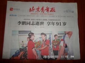 【报纸】2019年7月24日 北京青年报 (C版缺少C3-C6)时政报纸,生日报,老报纸,旧报纸