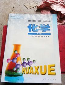 709.高中化学第二册