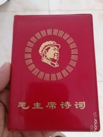 毛主席诗词(64开软精装)