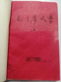 毛主席文章+毛主席语录(手刻油印本、两本装订在一起合售)