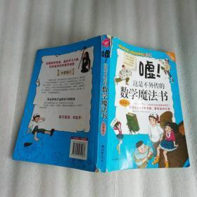 学习探险三人组:嘘!这是不外传的数学魔法书