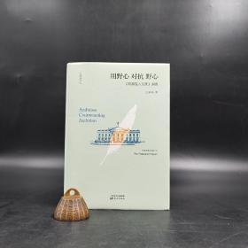 王建勋签名《用野心对抗野心:《联邦党人文集》讲稿》(精装,一版一印)