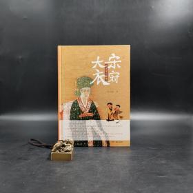 傅伯星先生签名钤印《大宋衣冠:图说宋人服饰》(精装)