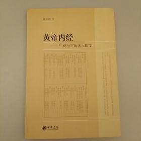 黄帝内经       2020.7.15.11.09