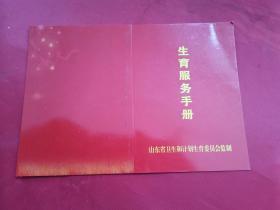 生育服务手册(空白未填写,山东省卫生和计划生育委员会监制)