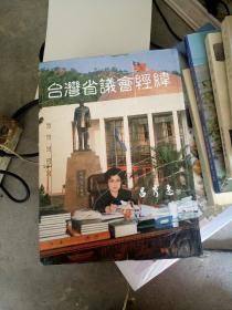 台湾省议会会史