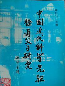 中国近代科学先驱徐寿父子研究