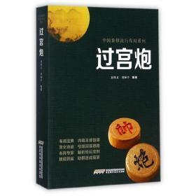 过宫炮/中国象棋流行布局系列