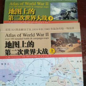 地图上的第二次世界大战上下