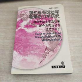 现代地壳运动与地球动力学研究(中国大陆主要活动带现今地壳运动及动力研究)
