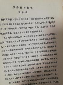 福州市油印稿:王振斌《万寿桥的传说》3页码、万寿桥又名解放大桥,于1303年王法建造,是位于闽江的大石桥