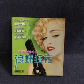 浪蝶狂花   VCD  2碟片 外国电影 光盘  (个人收藏品) 绝版