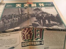北京青年报 【天天副刊 2001年8月15日】存2版 落日 记日本签字投降的一幕