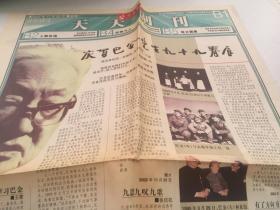 北京青年报 【天天副刊 2002年11月25日】存2版 庆贺巴金先生九十九寿辰