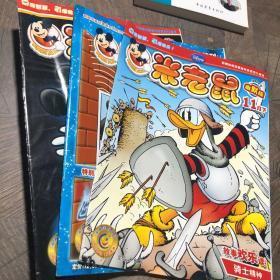 米老鼠2011年特刊,11月上下