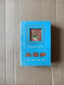 古典名著扑克系列之三(红楼梦)