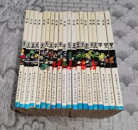 龙珠(卷23-卷42) 20本合售