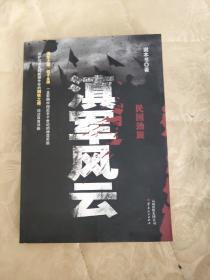 民国劲旅:滇军风云【64