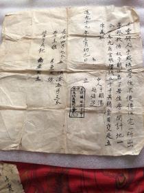 河北省献县淮镇地契,道光十九年,盖堂号印章