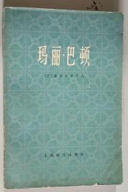玛丽 巴顿 大32开 平装本 【英】盖斯凯尔夫人 著 上海译文出版社 1978年1版印 私藏