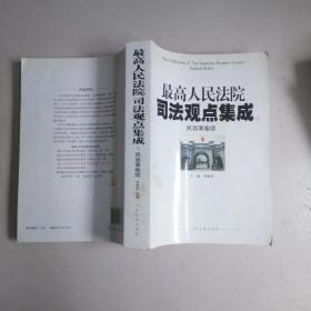 最高人民法院司法观点集成(7)