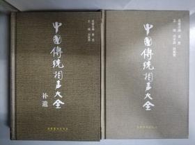 中国传统相声大全(四册)+补遗(一册)