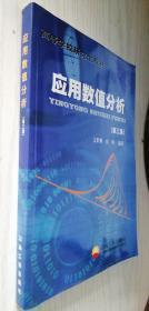 应用数值分析(第三版)文世鹏、张明 高等学校研究生教材