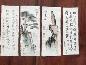 手绘书签:迎客松、飞来石、古诗(一套4枚)