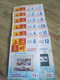 上海集邮2003年1-12期全