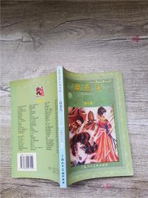 世界文学名著宝库 高老头 青少版 上海人民美术出版社【扉页有笔记】
