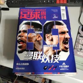 足球周刊 2017.02.28 有卡有海报