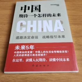 中国期待一个怎样的未来