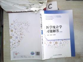 医学统计学习题解答(第4版)。