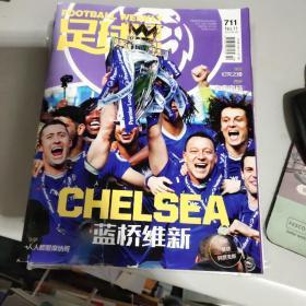 足球周刊 2017.05.23 有卡有海报