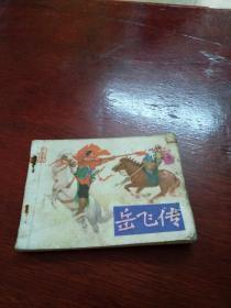 连环画:岳飞传(上册)
