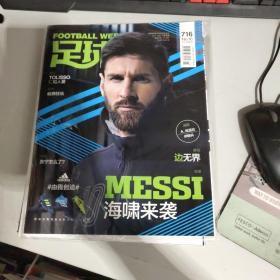 足球周刊 2017.08.01 有卡有海报