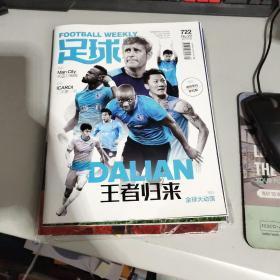 足球周刊 2017.10.24 有卡有海报