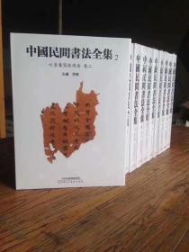 中国民间书法全集    (全十册)