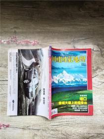 中国国家地理 2008.3 总第569期 垭口 绿绒蒿 萤火虫 奥运地理/杂志