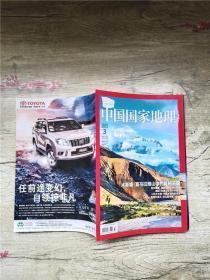 中国国家地理 2013.3 总第629期 木斯塘 喜马拉雅山中的隐秘王国/杂志