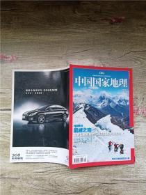 中国国家地理 2011.8 总第610期 巅峰之吻 雪线中国 壮族 毛南族/杂志
