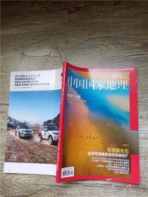 中国国家地理杂志 2019.08/杂志