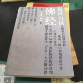 新译白话佛经32开317页洪丕谟编译