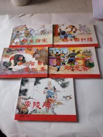 连环画 杨家将 全5册,品好,以前外面包有书皮