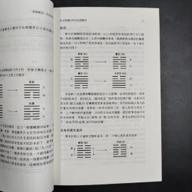 香港中文大学版 闵建蜀《易經解析:方法與哲學》(锁线胶订)