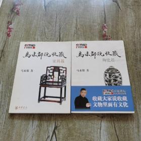 马未都说收藏·陶瓷篇(上)+家具篇  2本合售