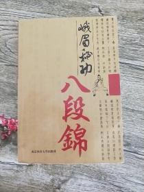 峨眉秘功八段锦