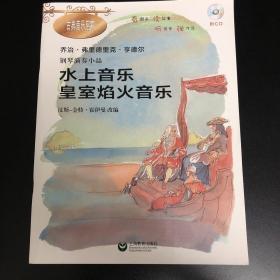 钢琴演奏小品《水上音乐·皇家焰火音乐》亨德尔 附cd一张