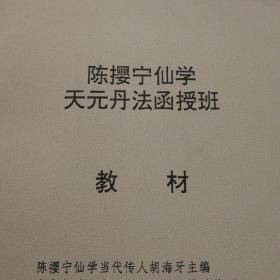 陈撄宁仙学天元丹法函授教材